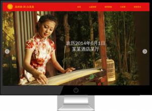 个人婚礼网站模板3
