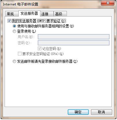 Microsoft Outlook2010 设置