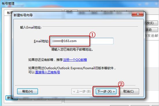 Foxmail的设置方法?