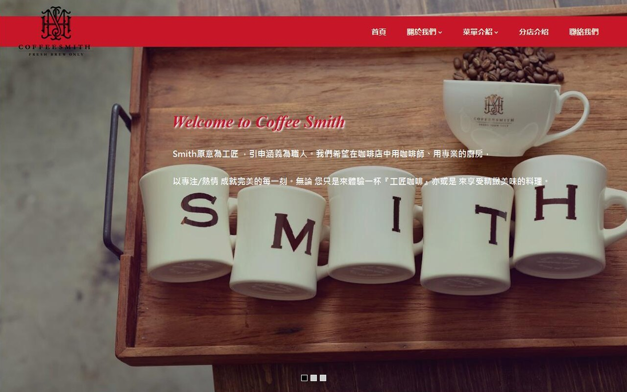 coffee-smith缩略图