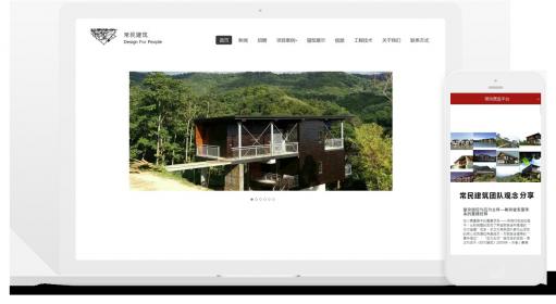 常民建筑&谢英俊建筑师事务所