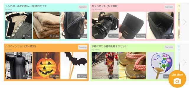 日本出现旅行用品共享网站,以后去日本旅游不用带行李了?